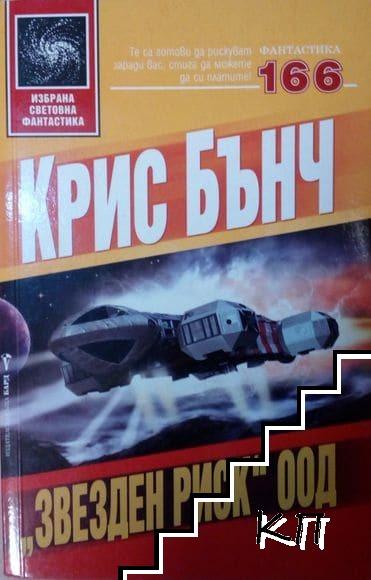 """Звезден риск"" ООД"