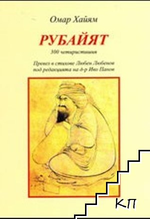 Рубайят