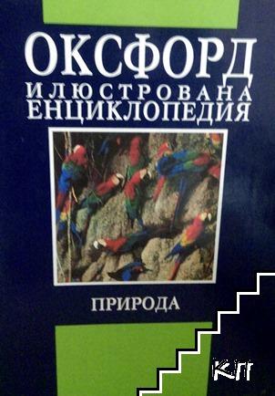 Оксфорд. Iлюстрована енциклопедия. Том 1-3