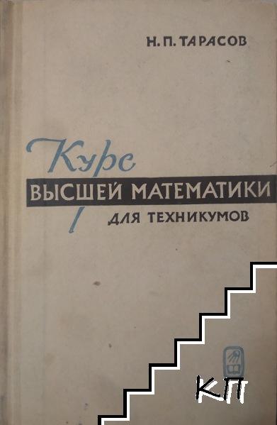 Курс высшей математики для техникумов