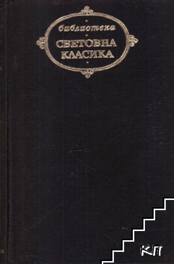 Знаменитият идалго Дон Кихот де ла Манча. Част 2