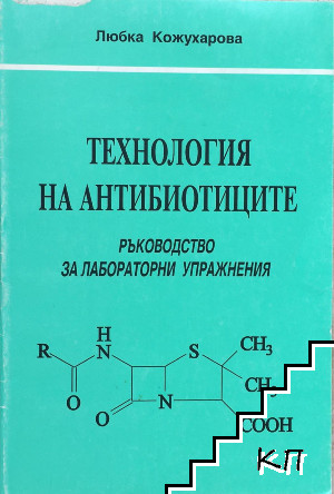Технология на антибиотиците