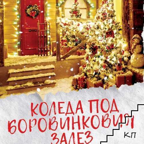 Коледа под боровинковия залез