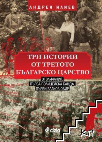 Три истории от Третото българско царство