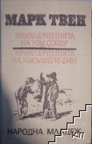 Приключенията на Том Сойер и Хъкълбери Фин