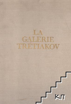 La Galerie Tretiakov de Moscou. Peinture