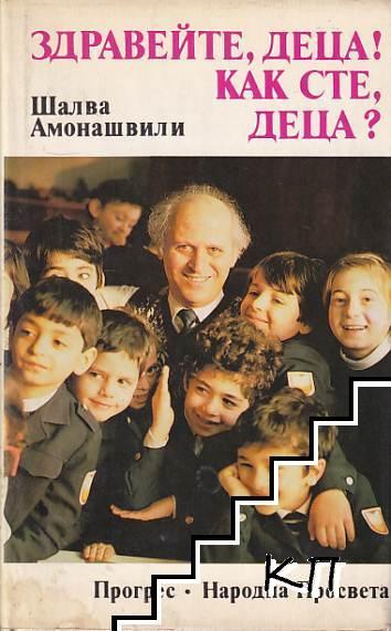 Здравейте, деца! Как сте, деца?