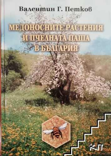 Медоносните растения и пчелната паша в България