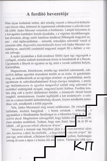 Dalok. Pesmi (Допълнителна снимка 1)