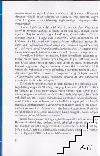 Dalok. Pesmi (Допълнителна снимка 2)