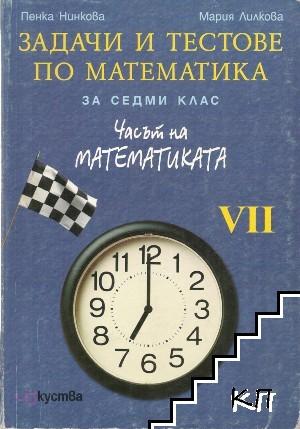 Часът на математиката за 7. клас. Задачи и тестове по математика