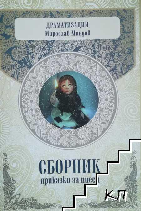 Сборник приказки за пиеси