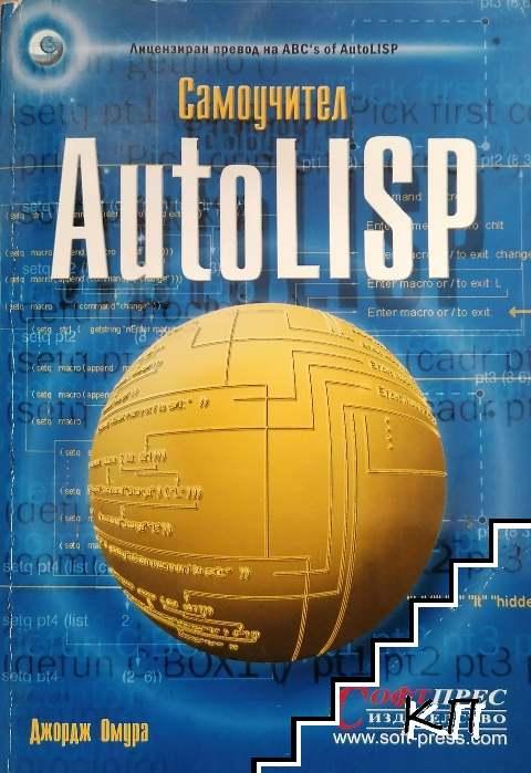Самоучител AutoLISP