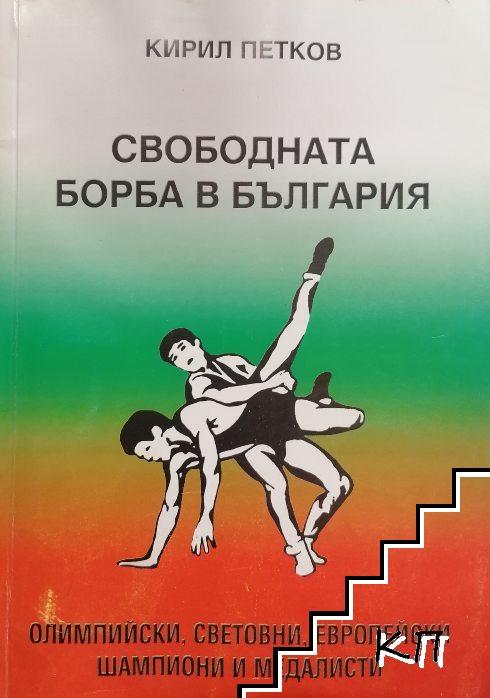 Свободната борба в България