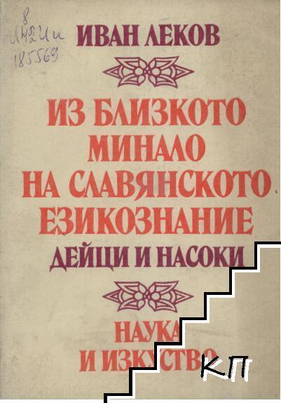 Из близкото минало на славянското езикознание. Дейци и насоки