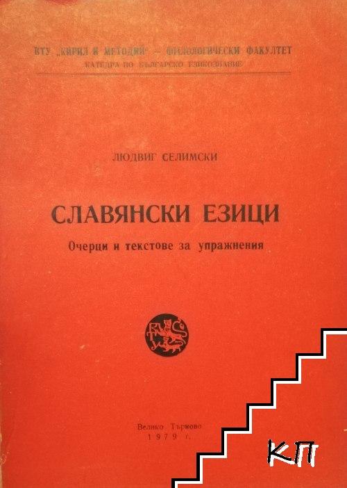 Славянски езици. Очерци и текстове за упражнения