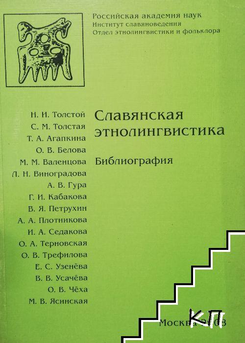 Славянская этнолингвистика: Библиография