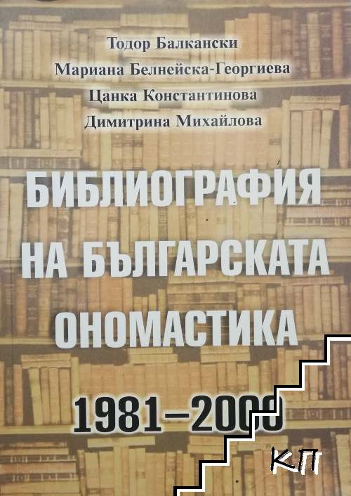 Библиография на българската ономастика 1981-2000