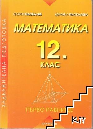 Математика за 12. клас. Първо равнище