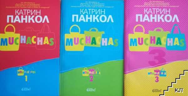 Muchachas. Книга 1-3
