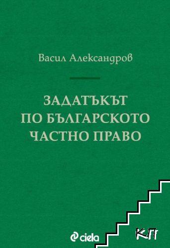 Задатъкът по българското частно право