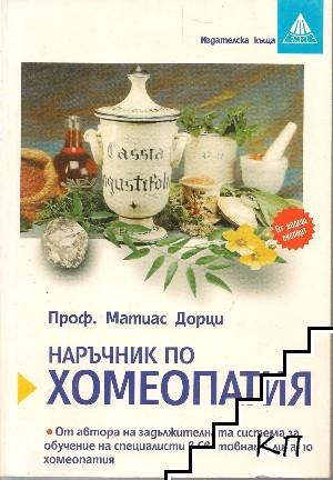 Наръчник по хомеопатия
