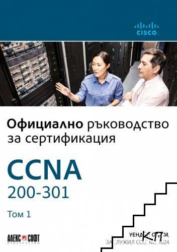 Официално ръководство за сертификация CCNA 200-301. Том 1