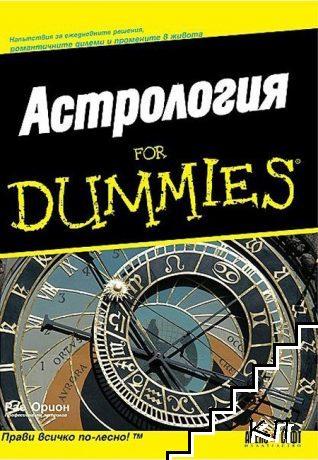 Астрология for Dummies