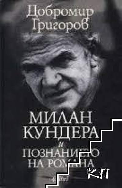 Милан Кундера и познанието на романа