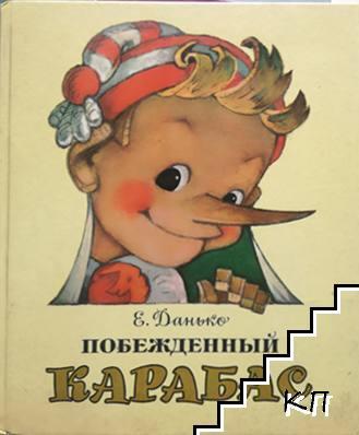 Побежденный Карабас