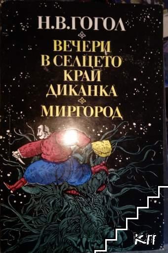 Вечери в селцето край Диканка; Миргород