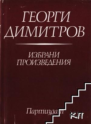 Избрани произведения в осем тома. Том 5