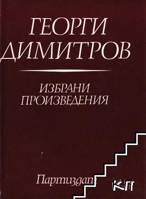 Избрани произведения в осем тома. Том 6