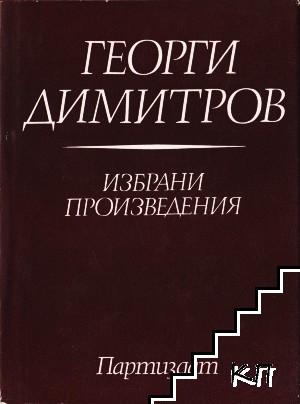 Избрани произведения в осем тома. Том 4
