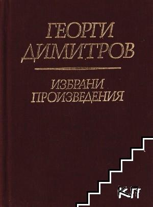 Избрани произведения в осем тома. Том 1