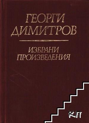 Избрани произведения в осем тома. Том 8