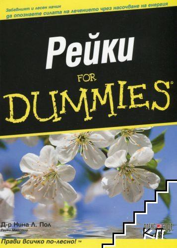 Рейки for Dummies