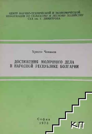 Достижения молочного дела в Народной Республике Болгарии