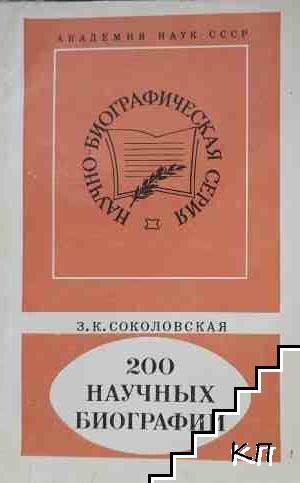 200 научных биографий