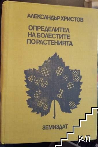 Определител на болестите по растенията
