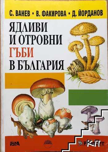 Ядливи и отровни гъби в България