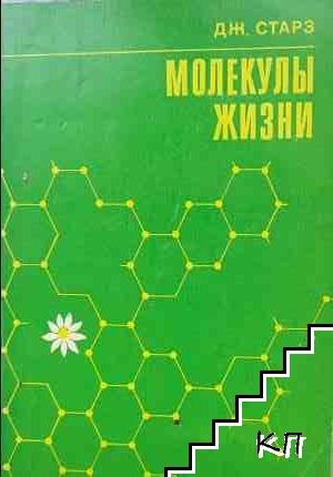 Молекулы жизни