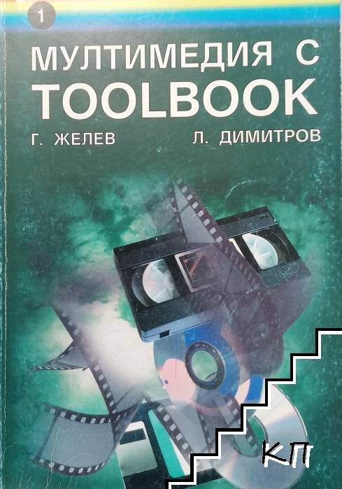 Мултимедия с Toolbook. Част 1