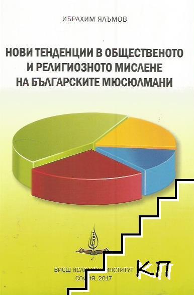 Нови тенденции в общественото и религиозното мислене на българските мюсюлмани