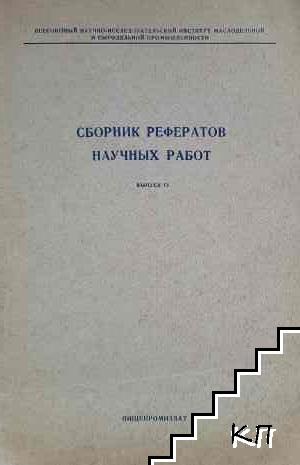 Сборник рефератов научных работ. Вып. 4