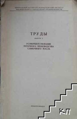 Труды усовершенствование поточного производства сливочного масла. Вып. 5