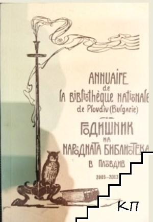"Годишник на Народна библиотека ""Иван Вазов"" 2005-2013"