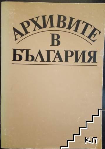 Архивите в България
