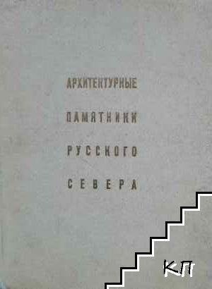 Архитектурные памятники Русского севера