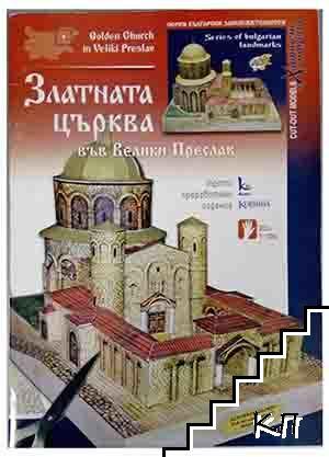 Хартиени модели: Златната църква във Велики Преслав